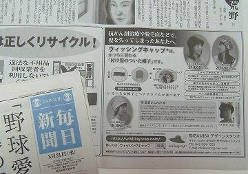 360_2012_0321mainichi
