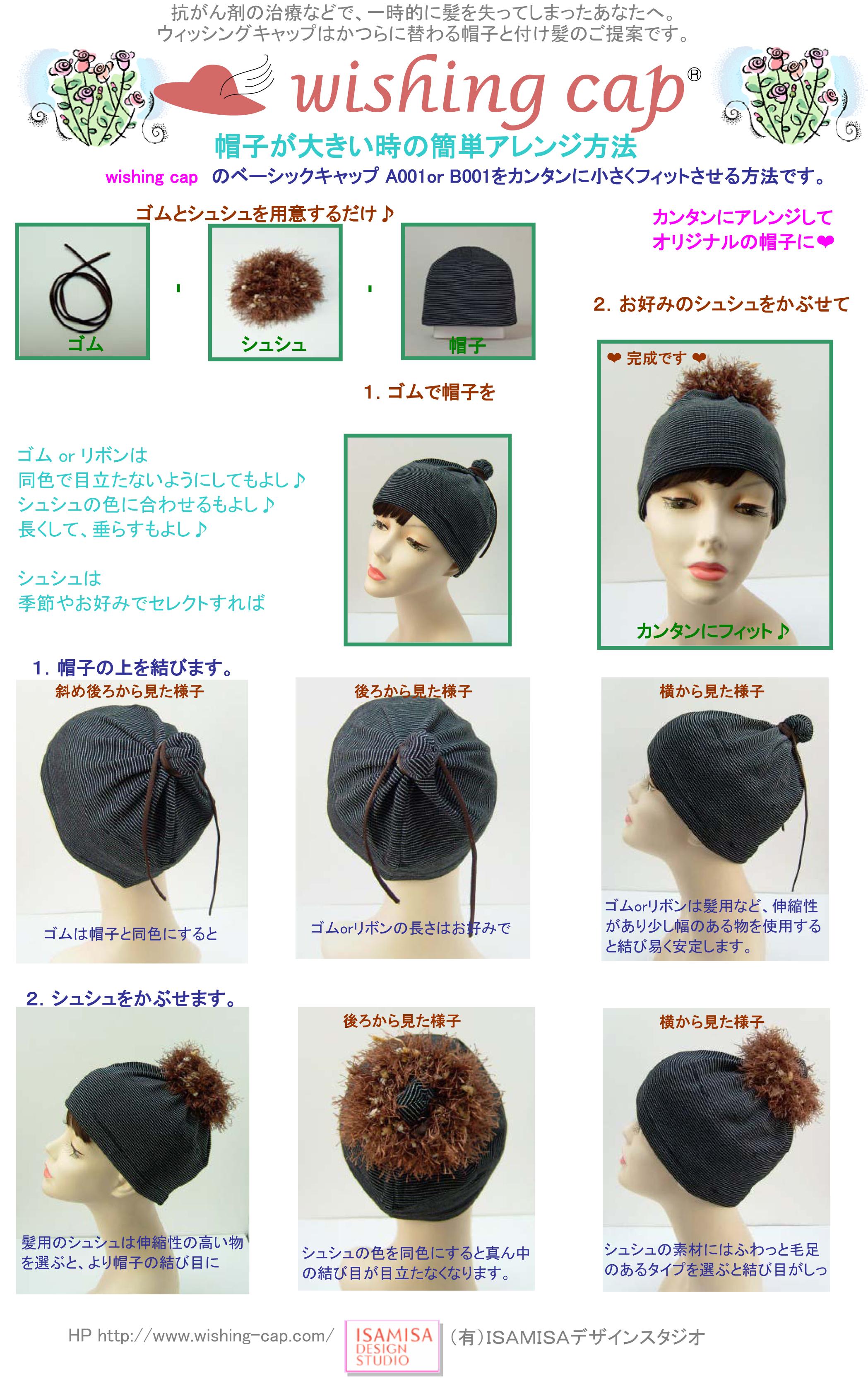 2016_0125帽子のサイズアレンジ方法