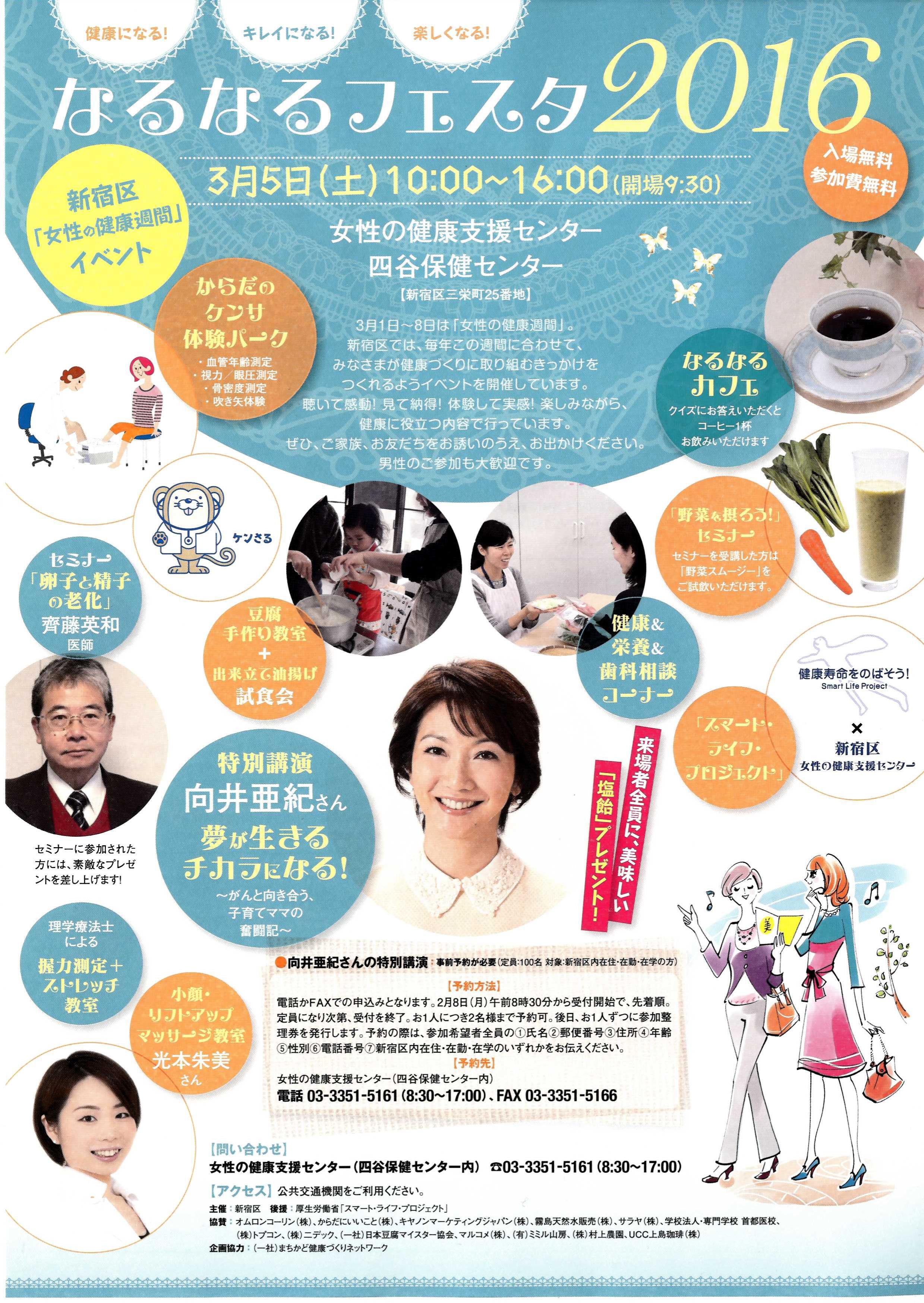 女性の健康週間イベント~向井亜紀特別講演「がんと向き合う、子育てママお奮闘記」