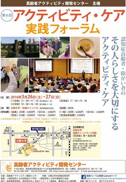 2016_0327_アクティビティ・ケア実践フォーラム