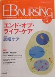 160_2011_0920EBnursing