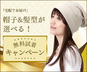 「宅配でお届け」帽子&髪型が選べる!無料試着キャンペーン
