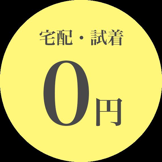 宅配・試着0円