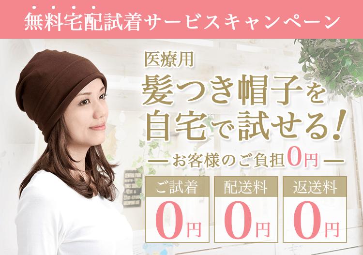 医療用髪つき帽子を自宅で試せるお客様のご負担0円